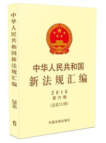 中华人民共和国新法规汇编2016年第6辑(总第232辑)