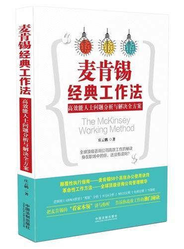 麦肯锡经典工作法:高效能人士问题分析与解决全方案