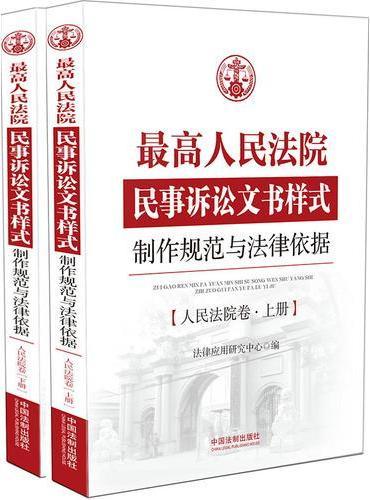 最高人民法院民事诉讼文书样式:制作规范与法律依据?人民法院卷