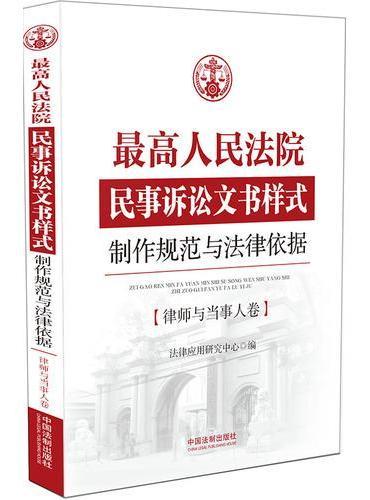 最高人民法院民事诉讼文书样式:制作规范与法律依据?律师与当事人卷