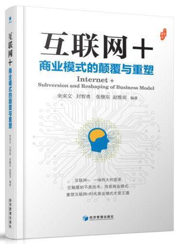 互联网+商业模式的颠覆与重塑(互联网+与商业模式应用系列丛书)