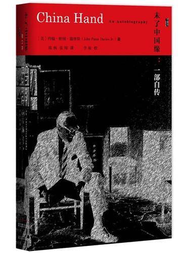 未了中国缘:一部自传
