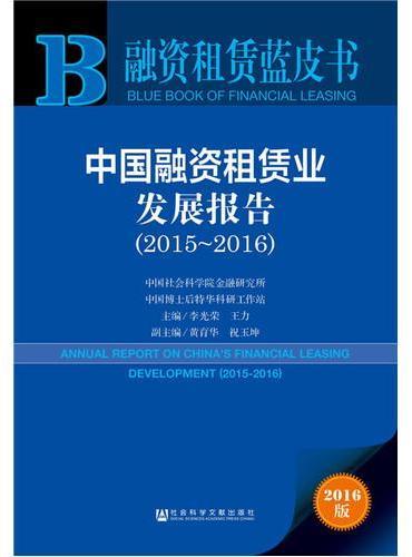 融资租赁蓝皮书:中国融资租赁业发展报告(2015~2016)