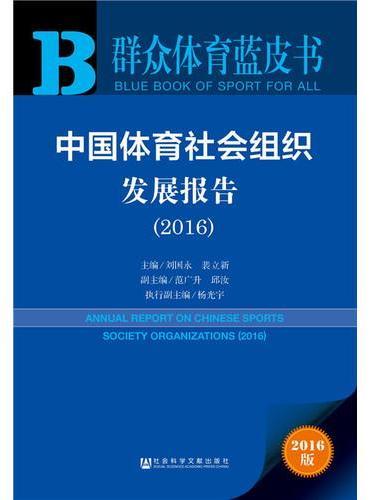 群众体育蓝皮书:中国体育社会组织发展报告(2016)
