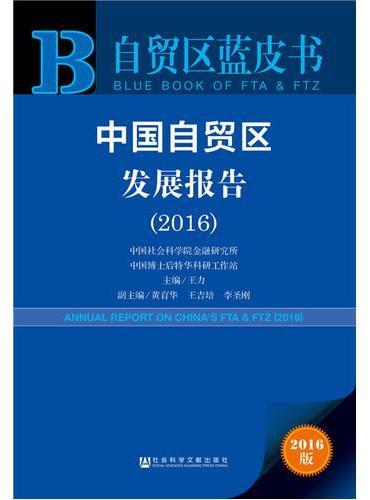 自贸区蓝皮书:中国自贸区发展报告(2016)
