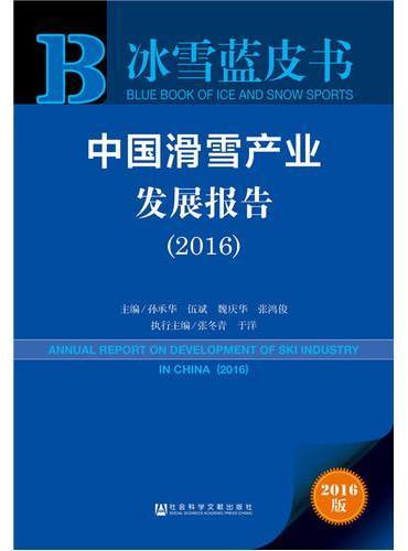 冰雪蓝皮书:中国滑雪产业发展报告(2016)