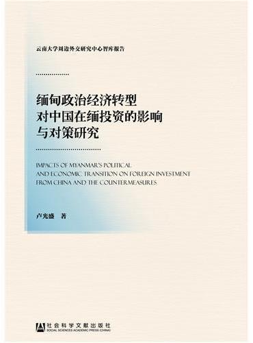缅甸政治经济转型对中国在缅投资的影响与对策研究