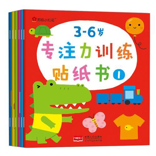 邦臣小红花·3-6岁专注力训练贴纸书 全6册
