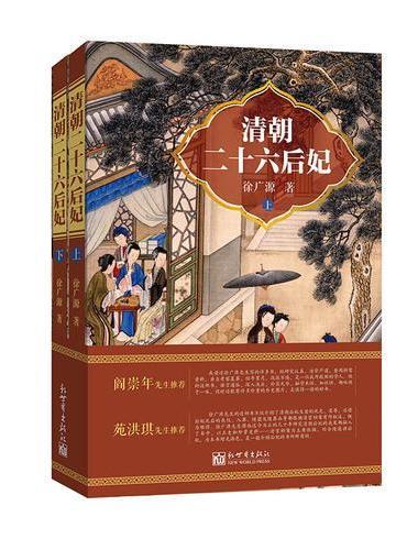 清朝二十六后妃:全2册