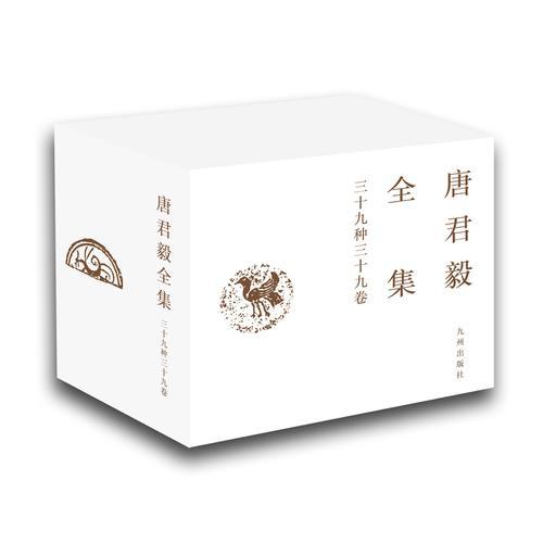 唐君毅全集(全三十九册)