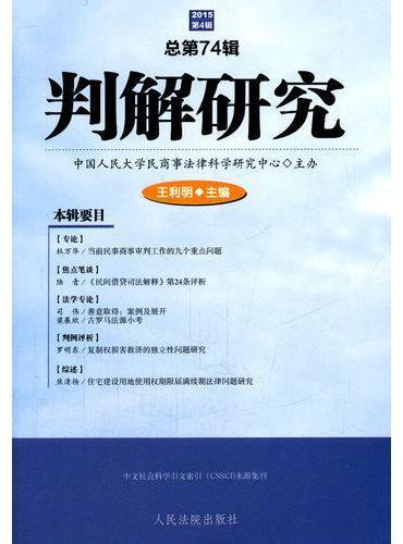 判解研究(2015年. 第4辑 : 总第74辑)