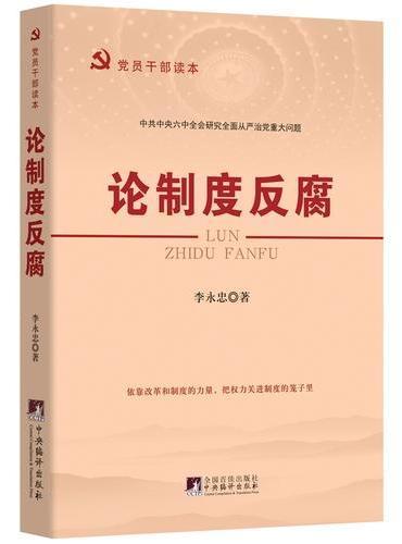 论制度反腐:党员干部读本