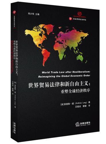 世界贸易法律和新自由主义:重塑全球经济秩序