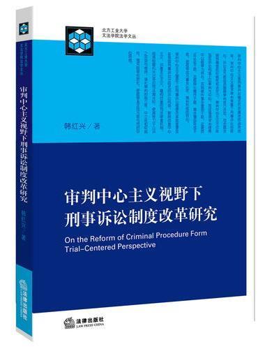 审判中心主义视野下刑事诉讼制度改革研究