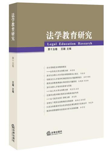 法学教育研究(第十五卷)