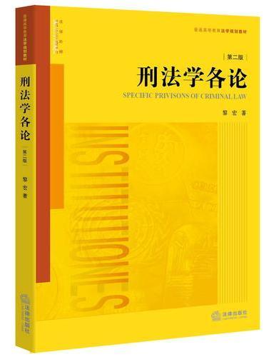 刑法学各论(第二版)