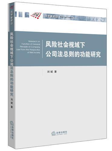 风险社会视域下公司法总则的功能研究
