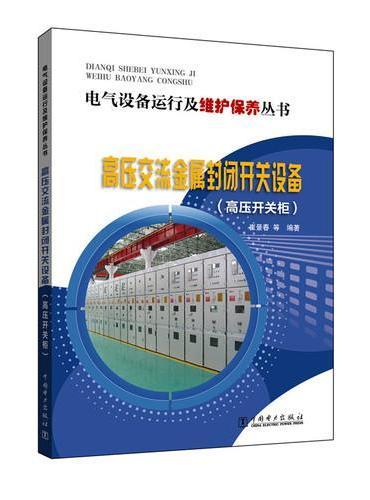 电气设备运行及维护保养丛书 高压交流金属封闭开关设备(高压开关柜)
