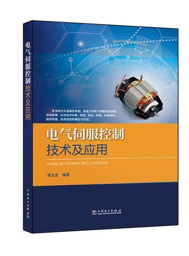 电气伺服控制技术及应用