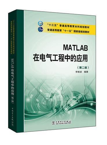 """""""十三五""""普通高等教育本科规划教材 普通高等教育""""十一五""""国家级规划教材 MATLAB在电气工程中的应用(第二版)"""