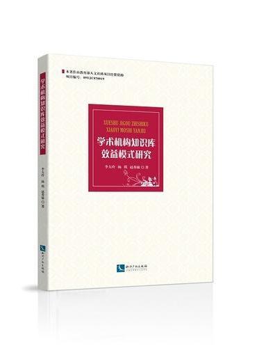 学术机构知识库效益模式研究