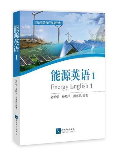 能源英语 1——Energy English I