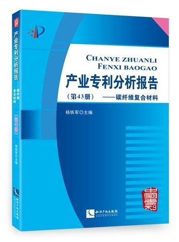 产业专利分析报告(第43册)——碳纤维复合材料