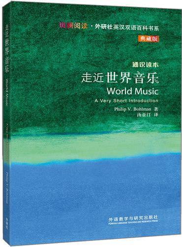 走近世界音乐(斑斓阅读.外研社英汉双语百科书系典藏版)