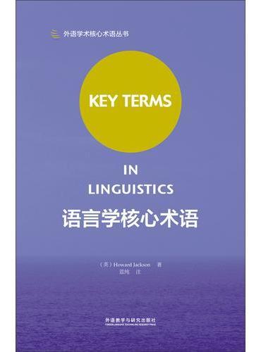 语言学核心术语