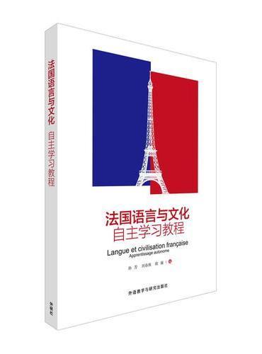 法国语言与文化自主学习教程