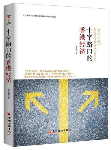 十字路口的香港经济