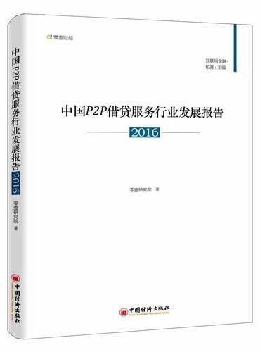 中国P2P借贷服务行业发展报告2016