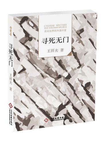 """""""走向世界的中国作家""""文库:寻死无门"""