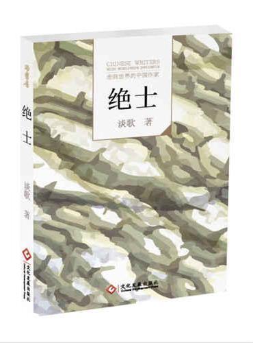 """""""走向世界的中国作家""""文库:绝士"""