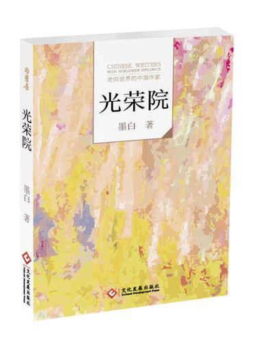 """""""走向世界的中国作家""""文库:光荣院"""