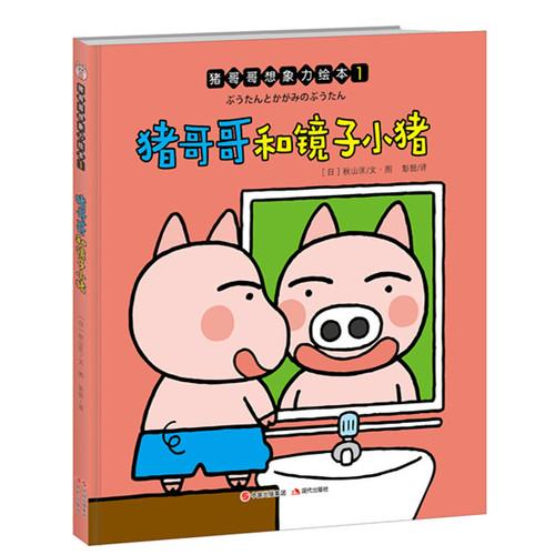 猪哥哥和镜子小猪