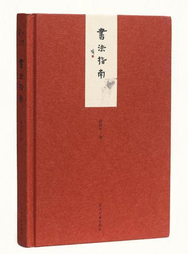小书馆:书法指南(精)