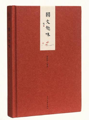 小书馆:国文趣味(精)