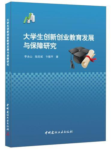 大学生创新创业教育发展与保障研究