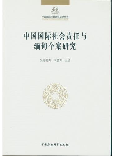 中国国际社会责任与缅甸个案研究
