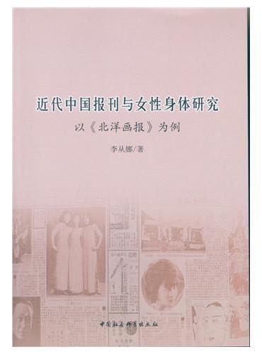近代中国报刊与女性身体研究——以《北洋画报》为例