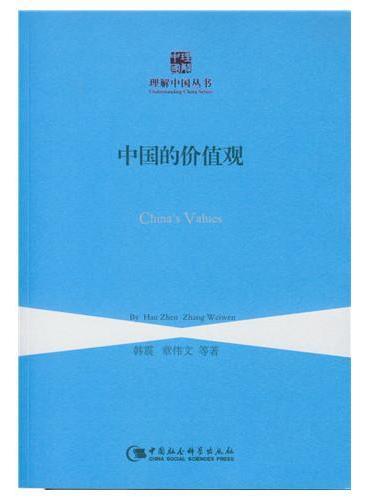 中国的价值观