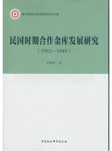 民国时期合作金库发展研究(1935-1949)