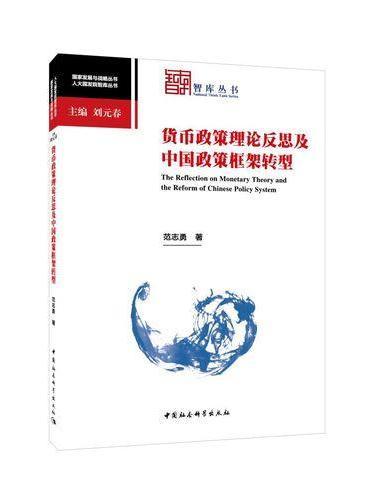 货币政策理论反思及中国政策框架转型(智库丛书)(国家发展与战略丛书)(人大国发院智库丛书)