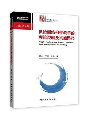 供给侧结构性改革的理论逻辑及实施路径(智库丛书)(国家发展与战略丛书)(人大国发院智库丛书)