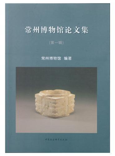 常州博物馆论文集(第一辑)