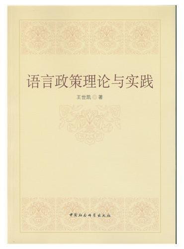 语言政策理论与实践