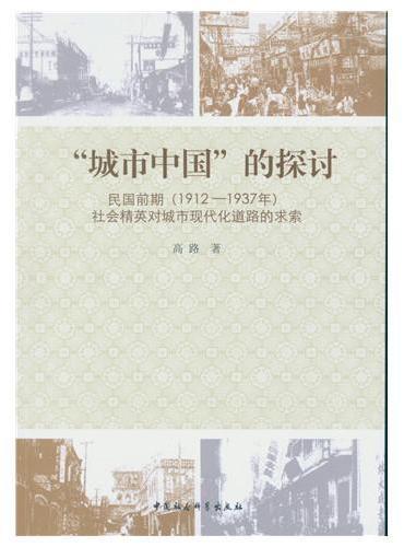 """""""城市中国""""的探讨:民国前期(1912-1937年)社会精英对城市现代化道路的求索"""