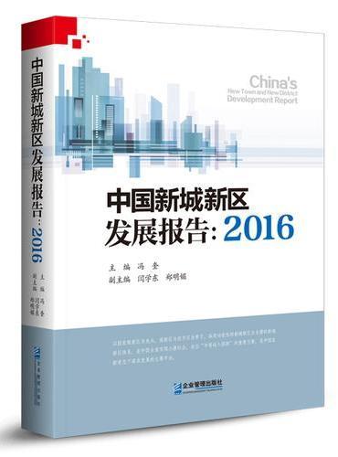 中国新城新区发展报告:2016