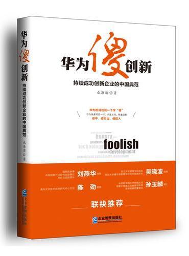 华为傻创新:持续成功创新企业的中国典范